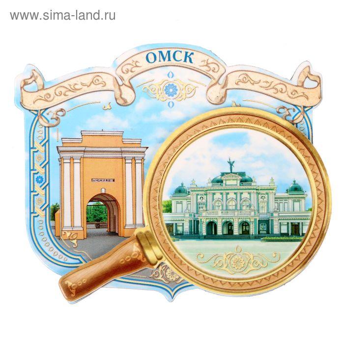 """Магнит с лупой """"Омск"""""""