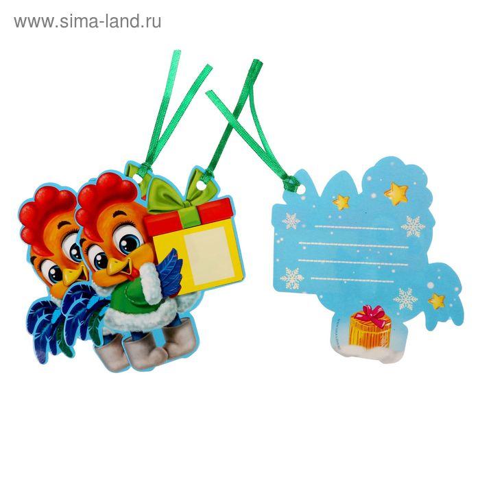 """Набор декоративных шильдиков """"Твой подарочек!"""" (3 шт), 9 х 10 см"""
