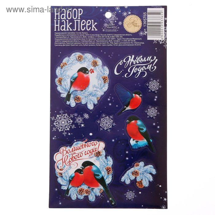"""Наклейки декоративные """"Волшебного Нового года!"""", 11 х 19 см"""