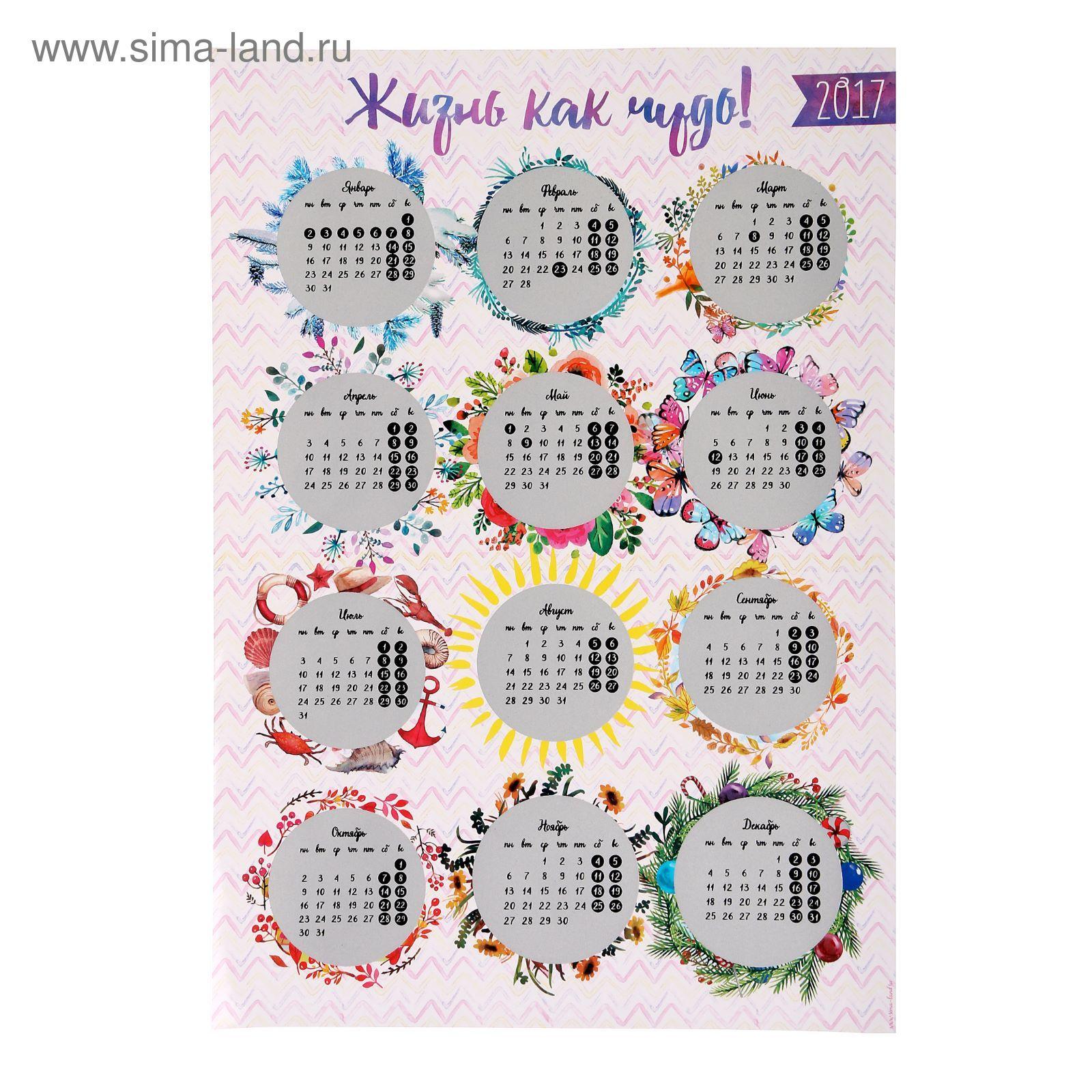 Календарь со скретч-слоем