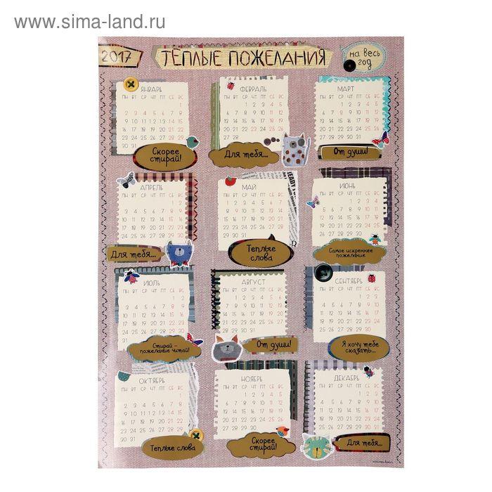 """Календарь со скретч-слоем """"Теплые пожелания"""""""