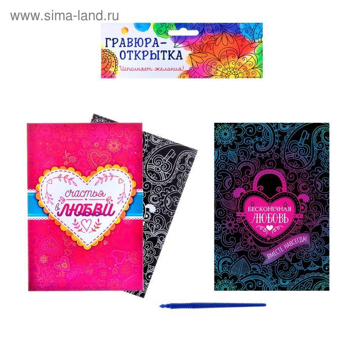 """Гравюра-открытка для исполнения желания """"Любовь"""" + штихель"""