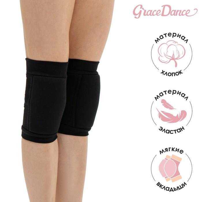 Наколенники для гимнастики и танцев с уплотнителем, размер XS (3-6 лет), цвет чёрный - фото 1658433