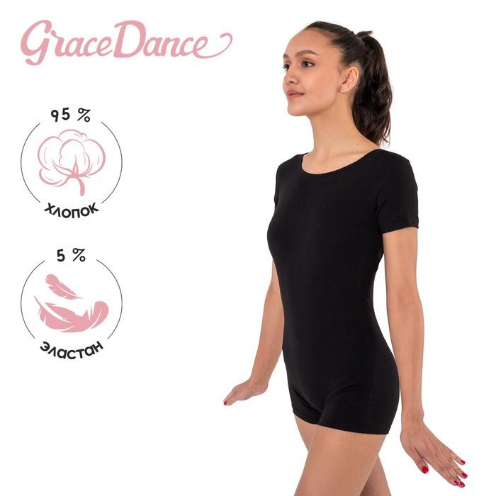 Купальник-шорты, с коротким рукавом, размер 42, цвет чёрный