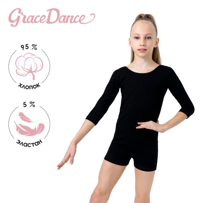 Купальник-шорты, рукав 3/4, размер 30, цвет чёрный - фото 797729752
