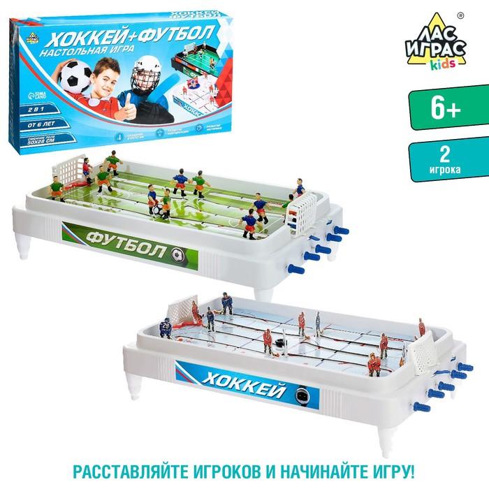 Настольная игра «Хоккей + Футбол», 2 в 1, 2 комплекта игроков