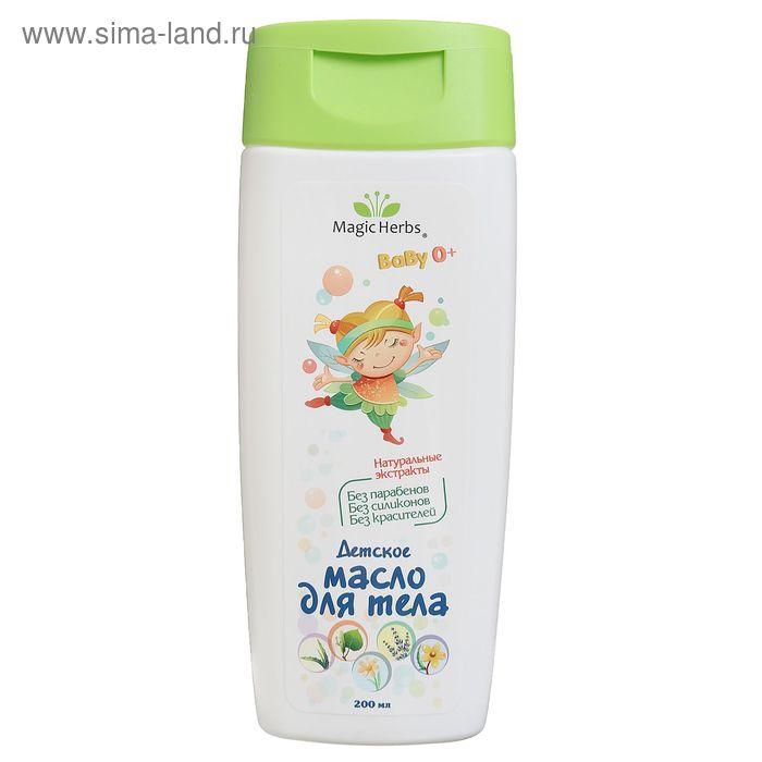 Детское масло для тела Magic Herbs, с комплексом экстрактов, 200 мл