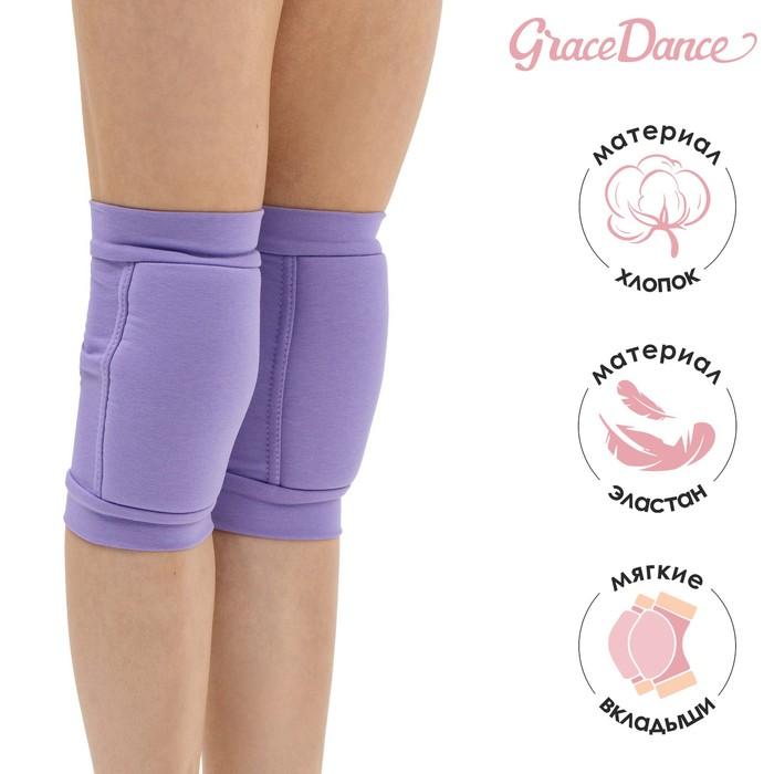 Наколенники для гимнастики и танцев с уплотнителем, размер XS (3-6 лет), цвет сиреневый - фото 1658545