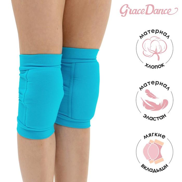 Наколенники для гимнастики и танцев с уплотнителем, размер S (7-10 лет), цвет бирюзовый