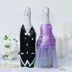 Костюмы для шампанского «Свадебный вальс», 2 шт., чёрный смокинг, сиреневое платье