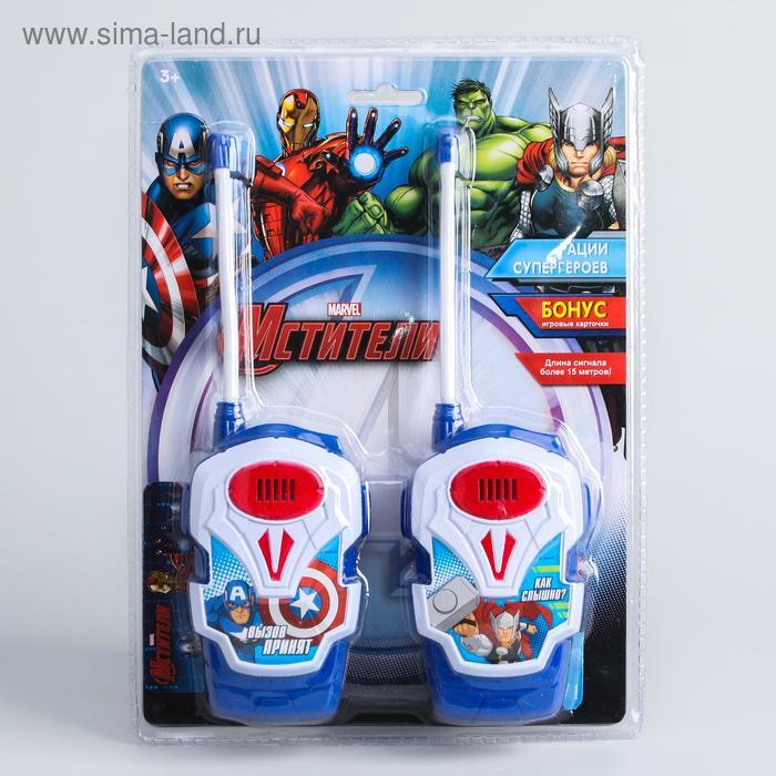 """Игровой набор """"Рации супергероев"""", Мстители, работает от батареек, БОНУС - игровые карточки"""