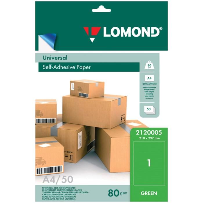Бумага самоклеящаяся LOMOND, А4, 50 листов, зелёная, неделённая