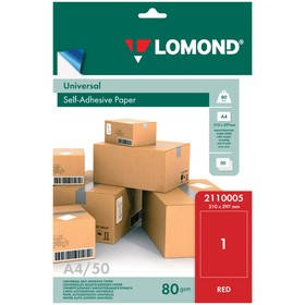 Бумага самоклеящаяся А4 LOMOND, красная, неделённая, 50 листов (2110005)