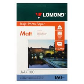 Фотобумага для струйной печати А4 LOMOND, 160 г/м², матовая односторонняя, 100 листов (0102005)
