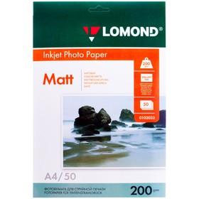 Фотобумага для струйной печати А4 LOMOND, 200 г/м², матовая двусторонняя, 50 листов (0102033)