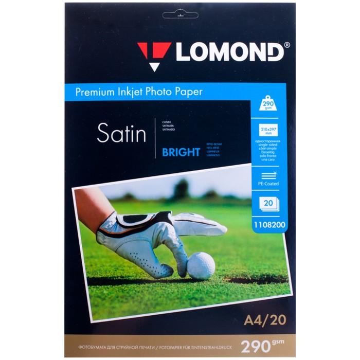 Фотобумага LOMOND для струйной печати А4, 290г/м, 20 листов, сатин