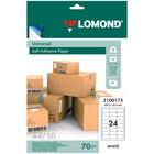 Этикетка самоклеящаяся LOMOND на листе формата А4, 24 этикетки, размер 64,6х33,4мм, белая, 50 листов