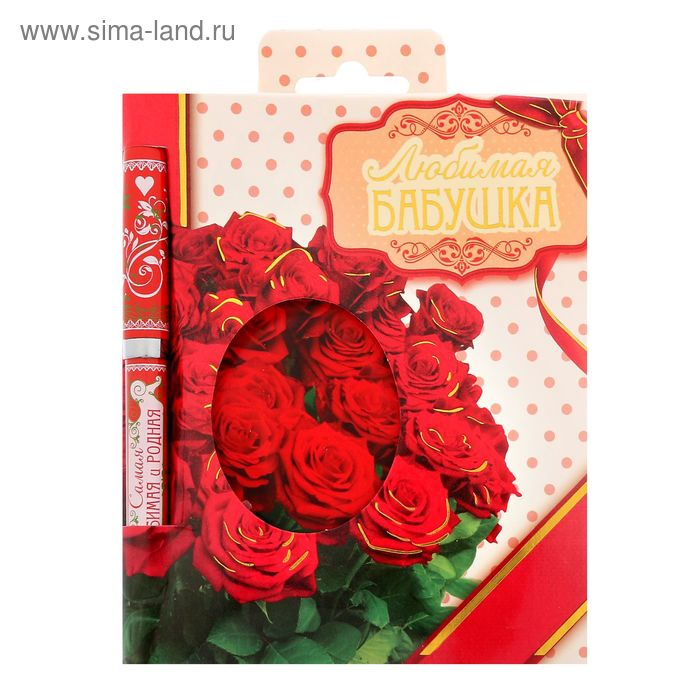 """Подарочный набор """"Любимая бабушка"""": обложка для паспорта, ручка"""