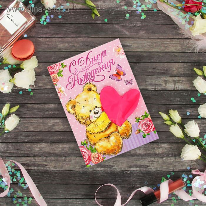 """Шар воздушный в открытке """"С Днём рождения"""", мишка с бабочками"""