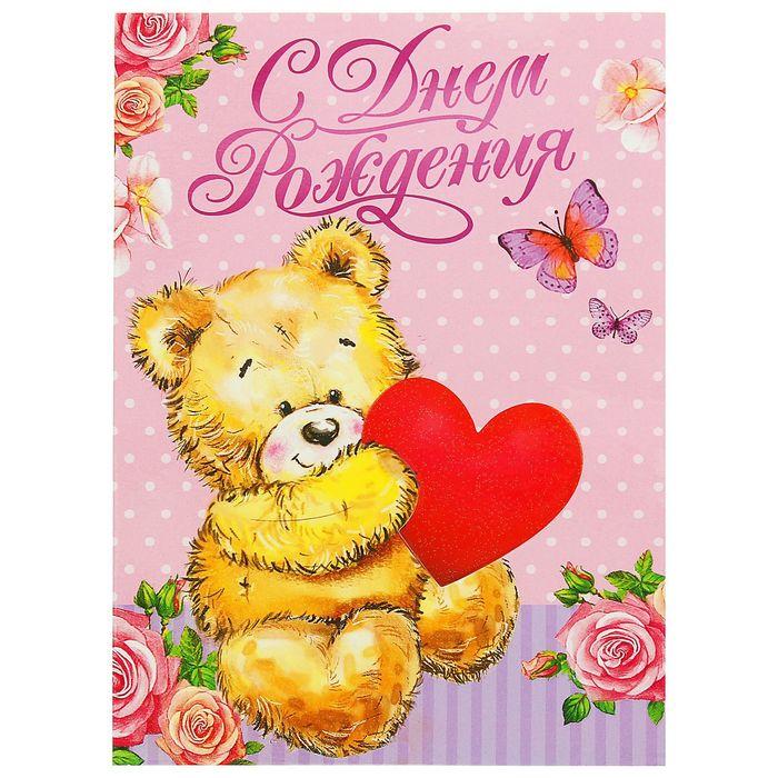 С днем рождения с мишками открытки, открытки для