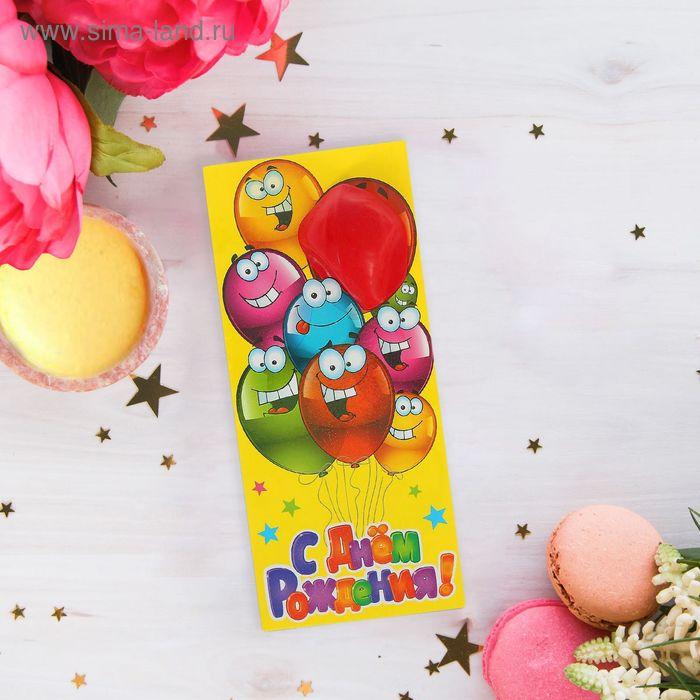 """Открытка+шарик """"С Днём Рождения! Весёлые шары"""""""