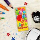 """Шар воздушный в открытке """"С Днём рождения"""", конфетти"""