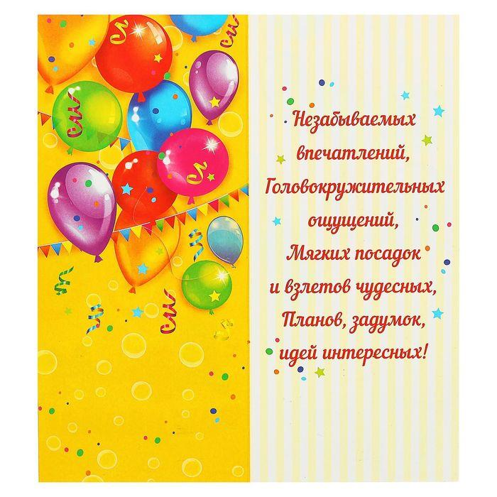 Открытки с днем рождения мужчине воздушные шары