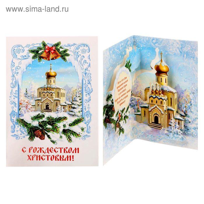 """Объемная открытка """"С Рождеством! Храм"""""""