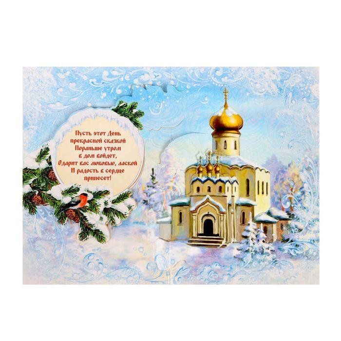 Храм христа спасителя открытки с рождеством, картинки сантехником
