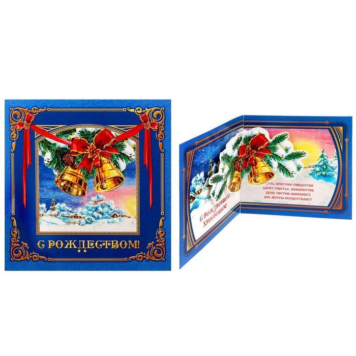 Объемная открытка «С Рождеством! Колокольчики»