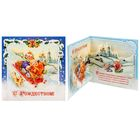 Объемная открытка «С Рождеством! Дети»