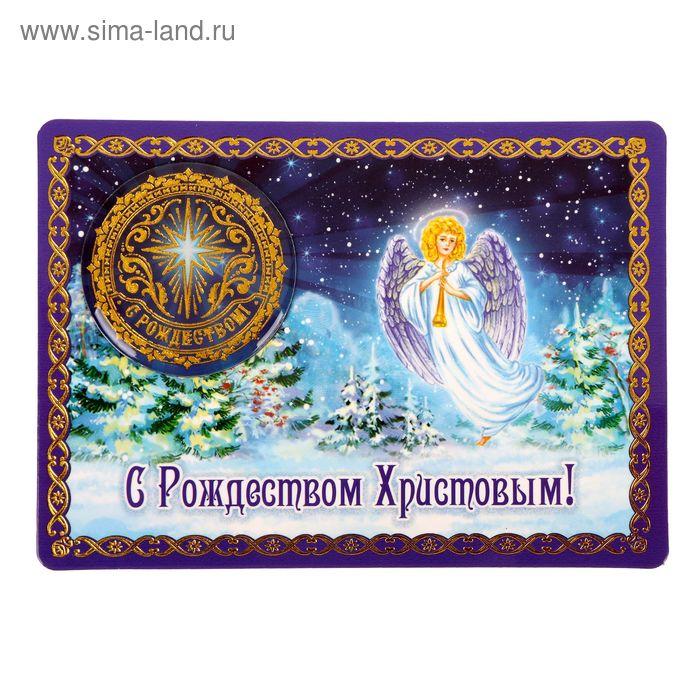 """Магнит на открытке """"С Рождеством! Христианский ангел"""""""