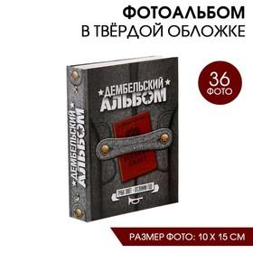 """Фотоальбом 36 фото """"Год в сапогах"""", 12,5*16,5см в Донецке"""