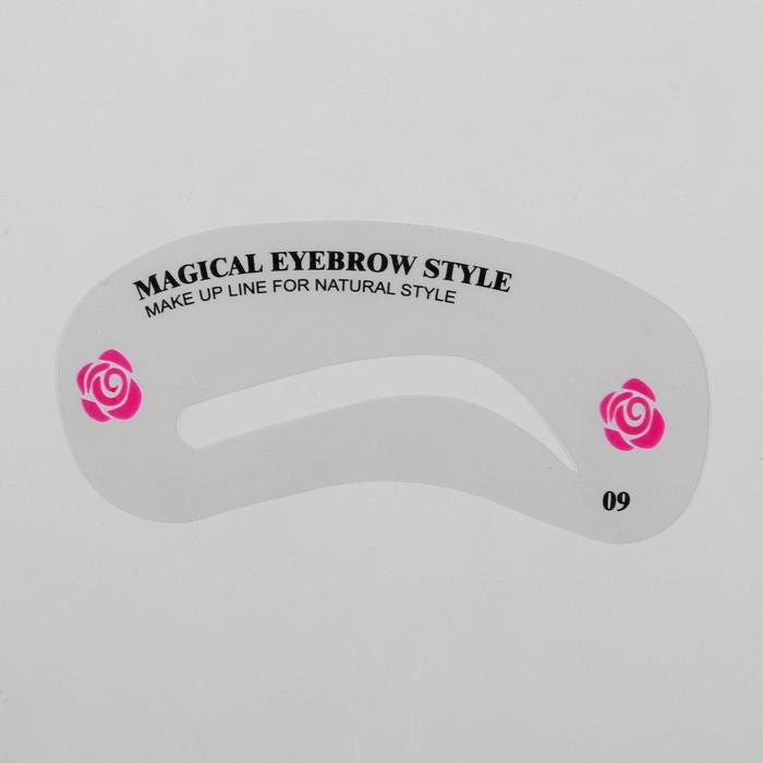 Трафарет для макияжа и коррекции бровей №09, 9см
