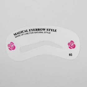 Трафарет для макияжа и коррекции бровей №02, 9см Ош