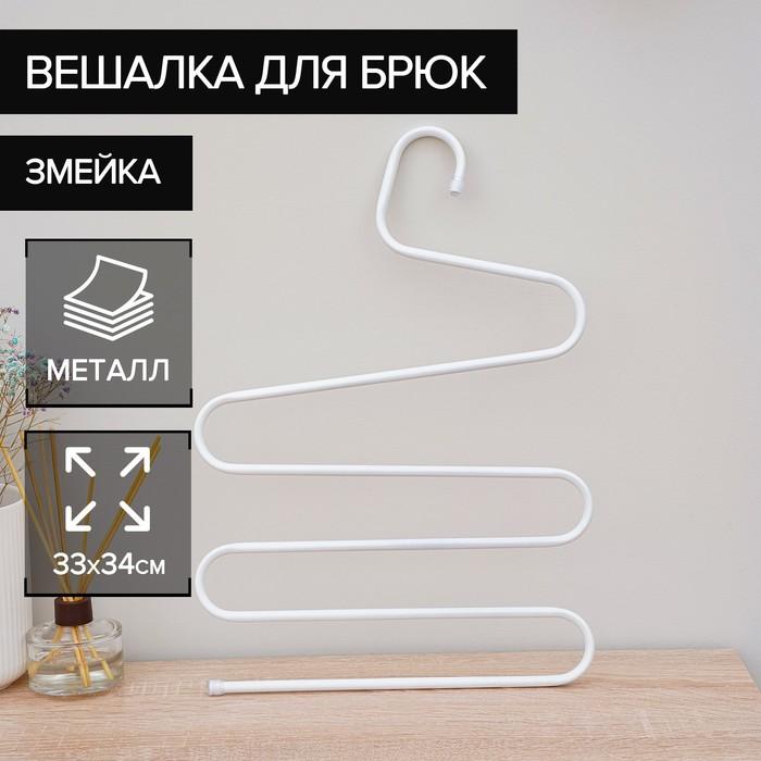 Вешалка для брюк и юбок «Змейка», 33×36 см, цвет МИКС - фото 2230962