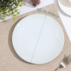 """Тарелка мелкая 20 см """"Универсал"""", цвет белый"""