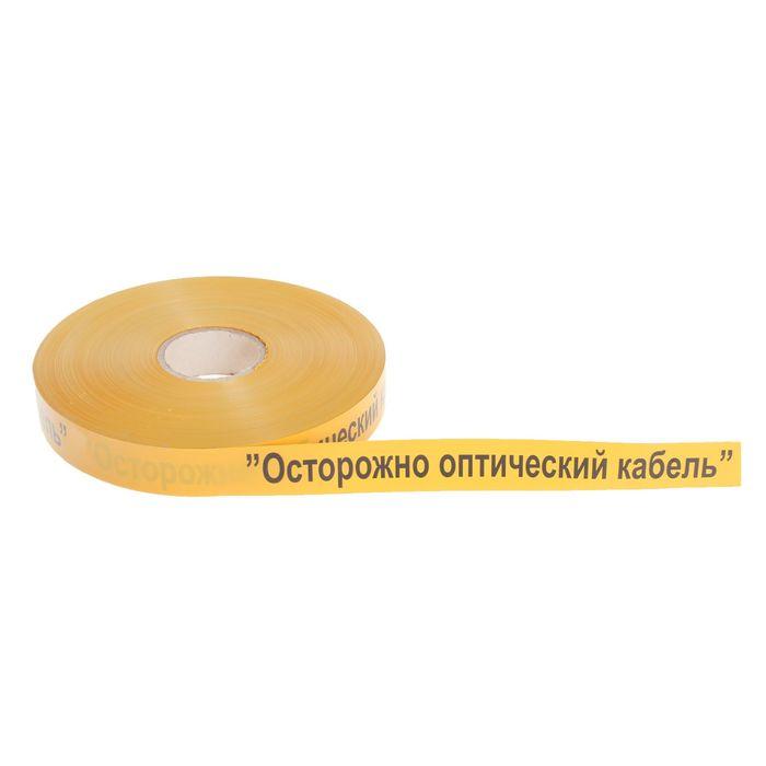 """Лента сигнальная ЛСО """"Осторожно оптический кабель!"""", жёлтая, ширина 4 см, 40 м"""