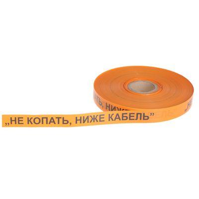 """Лента сигнальная ЛСС """"Не копать! Ниже кабель!"""", оранжевая, ширина 4 см, 40 м,"""