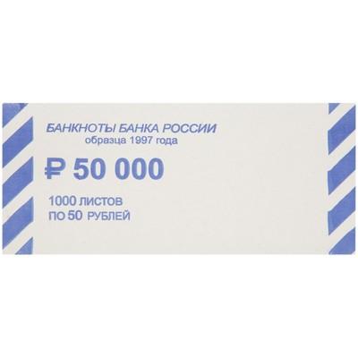 Накладка номиналом 50 рублей, 1000 штук
