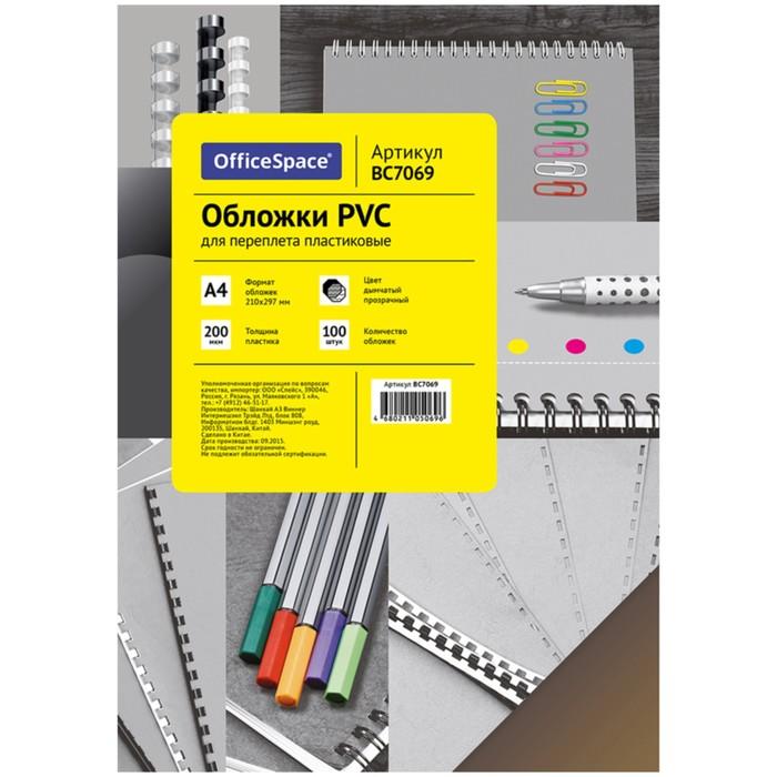Обложки для переплёта 100 штук OfficeSpace PVC, А4, 200 мкм, дымчатый пластик