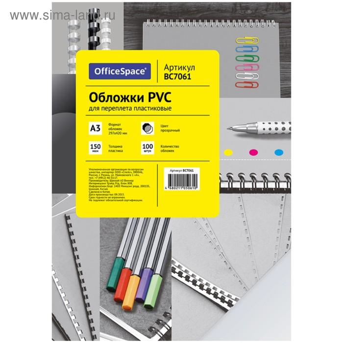 """Обложка А3 OfficeSpace """"PVC"""" 150мкм прозрачный бесцветный пластик 100л."""