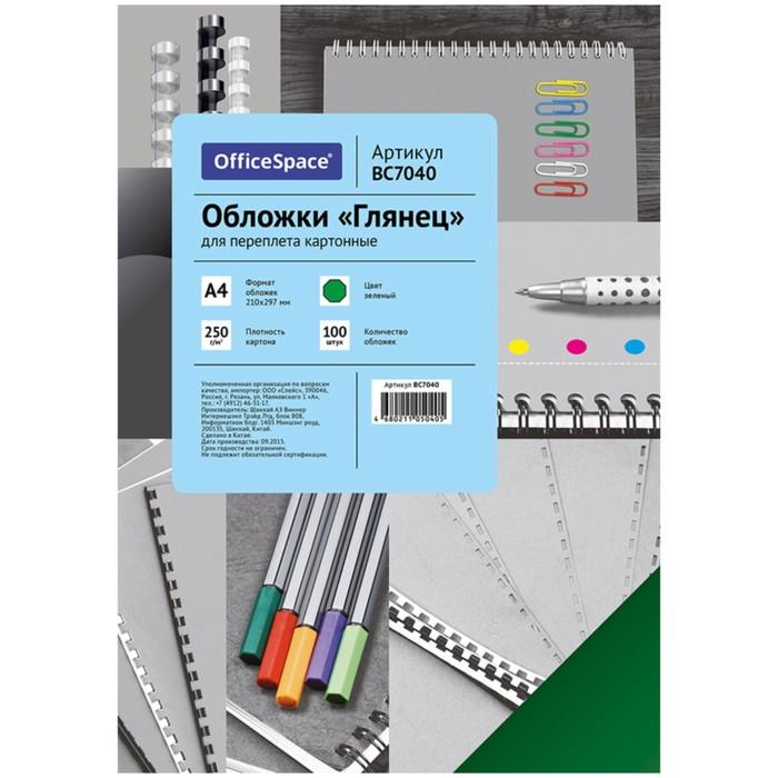 Обложки для переплёта 100 штук OfficeSpace «Глянец», А4, 250г/кв.м, картон, зелёные