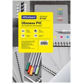 Обложки для переплёта 100 штук OfficeSpace PVC, А4, 180 мкм, матовый пластик