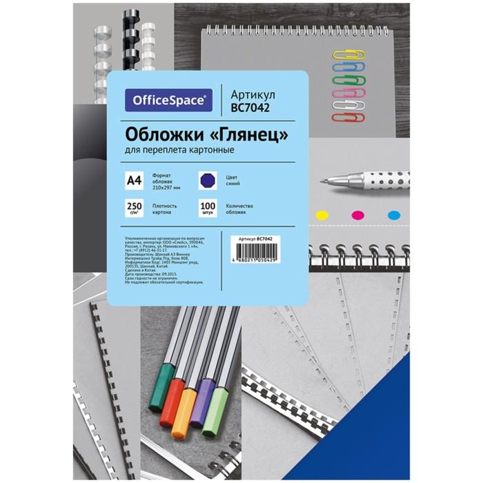 Обложки для переплёта 100 штук OfficeSpace «Глянец», А4, 250г/кв.м, картон, синие