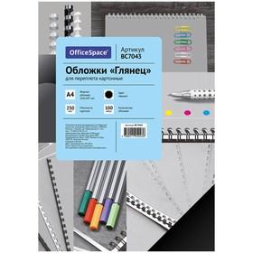 Обложки для переплёта 100 штук OfficeSpace «Глянец», А4, 250г/кв.м, картон, чёрные