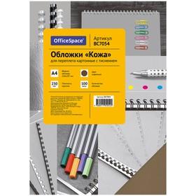 Обложки для переплёта 100 штук OfficeSpace «Кожа», А4, 230г/кв.м, картон, кофейные