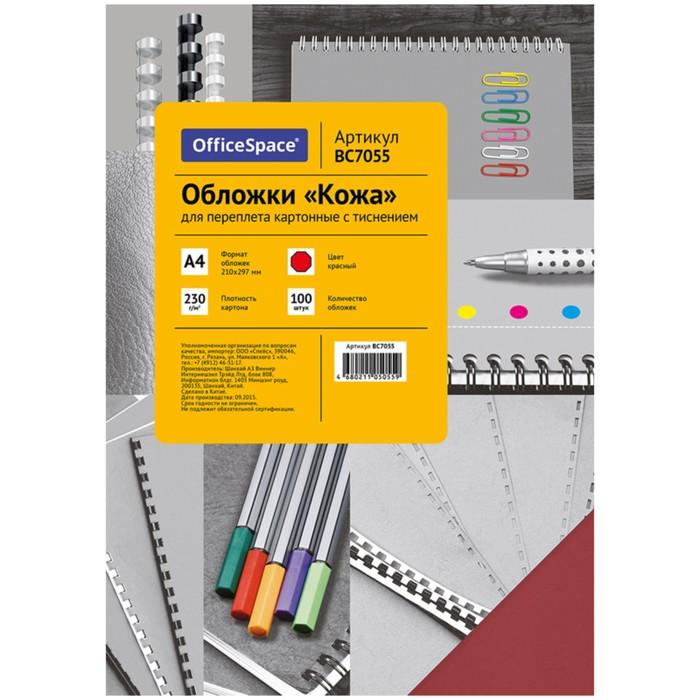 Обложки для переплёта 100 штук OfficeSpace «Кожа», А4, 230г/кв.м, картон, красные