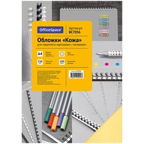 Обложки для переплёта 100 штук OfficeSpace «Кожа», А4, 230г/кв.м, картон, песочные