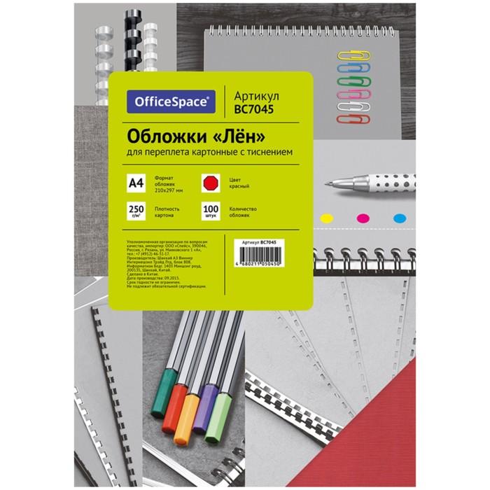 Обложки для переплёта 100 штук OfficeSpace «Лён», А4, 250г/кв.м, картон, красные